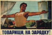 Vintage Russian poster - Comrades, let's do morning exercises!